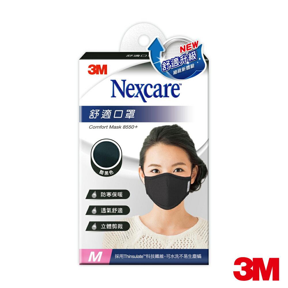3M 8550+ Nexcare 舒適口罩升級款-酷黑色(M)7100186682★居家購物節 2