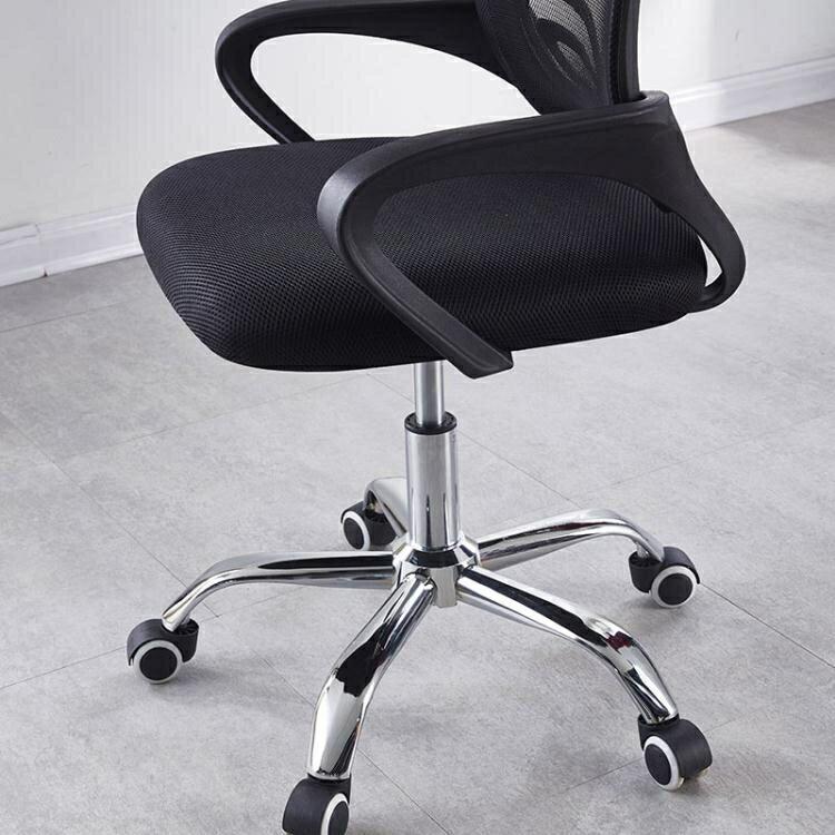 椅子-電腦椅網布會議辦公椅弓形職員椅員工靠背椅家用升降轉椅凳子特價【快速出貨】 凡客名品