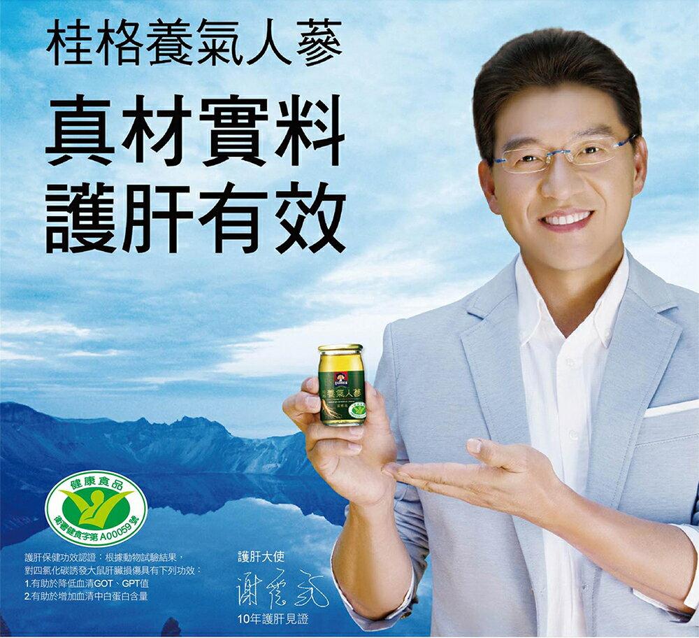 桂格 養氣人蔘禮盒8入  【躍獅】