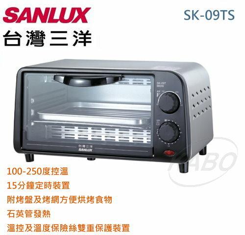 ~佳麗寶~~~ 三洋 SANYO   SANLUX ~9公升電烤箱 SK~09TS