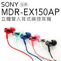 【贈分享線.延長線及SONY限量原廠杯墊】SONY MDR-EX150AP 立體聲 耳道式耳機(黑/粉/淺藍/藍/紅/白)【公司貨】 0