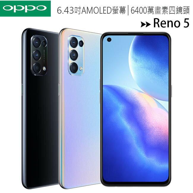 【星夜黑】OPPO Reno5 5G (8G/128G)6.43吋充電5分追劇4小時極速輕薄手機(CPH2145)