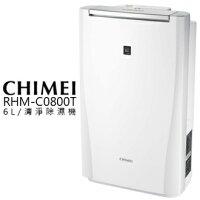 CHIMEI奇美到除濕機 CHIMEI 奇美 RHM-C0800T 8L 除濕機 節能 公司貨 0利率 免運