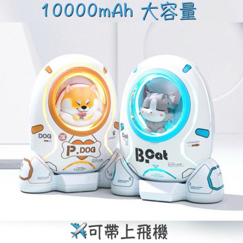 台灣現貨⚡️當天寄出 行動電源 B.cat  阿柴 太空艙 移动电源 充電寶 雙向快充