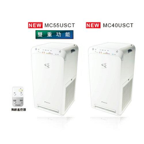 大金 清淨機 閃流放電 DAIKIN 大金 12.5坪閃流空氣清淨機 MC55USCT/MC40USCT