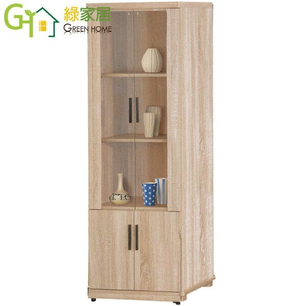【綠家居】艾多奇時尚2尺四門展示櫃收納櫃(二色可選)