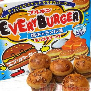 日本BOURBON 北日本 漢堡造型巧克力餅乾(鹽焦糖味) [JP508]