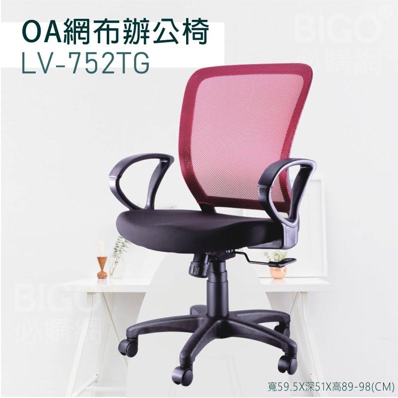 【舒適有型】OA網布辦公椅(紅) LV-752TG 椅子 坐椅 升降椅 旋轉椅 電腦椅 會議椅 員工椅 工作椅 辦公室