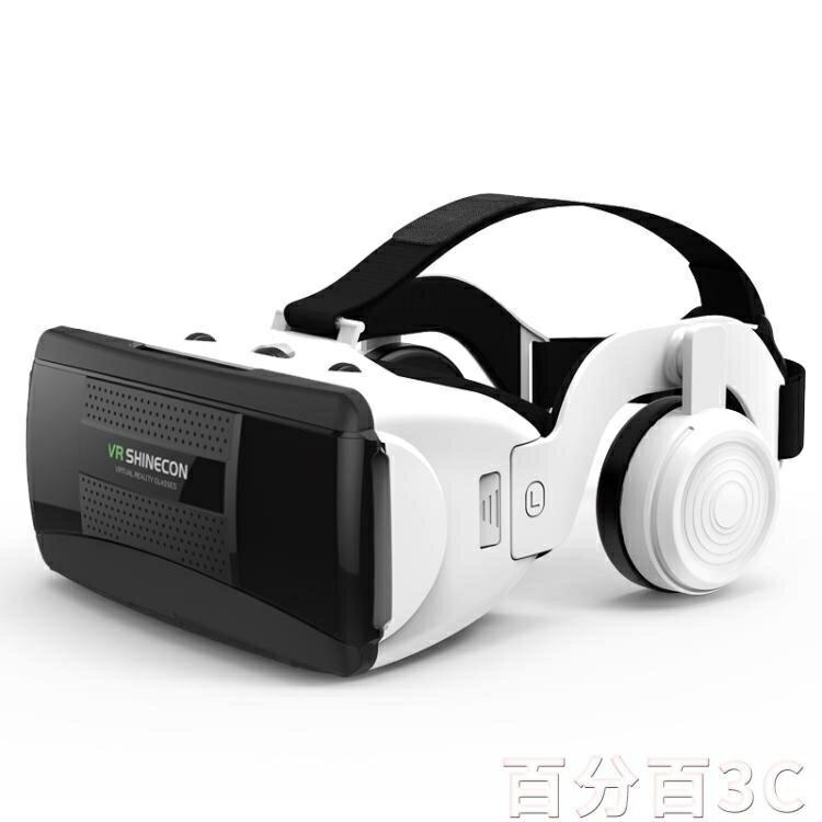 VR眼鏡 千幻魔鏡vr虛擬現實手機一體3d眼鏡電影4d專用7ar游戲10代 清涼一夏钜惠