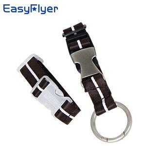 【EasyFlyer易飛翔】多功能行李箱吊扣帶(典雅棕)