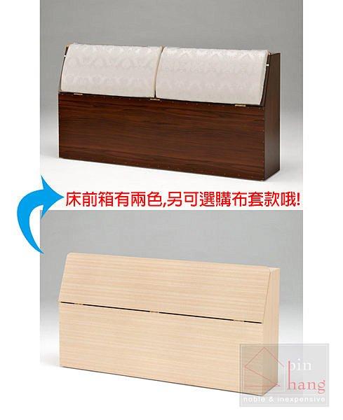 【尚品傢俱】GF-A04 幸運草白橡/胡桃 5尺床頭箱床前箱(不含布套)~另售3.5尺、6尺、布套