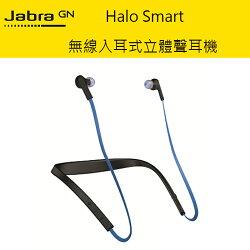 Jabra Halo Smart 無線入耳式立體聲耳機通話時間長/待機時間長/纏線、磁鐵式電源管理和新穎收納
