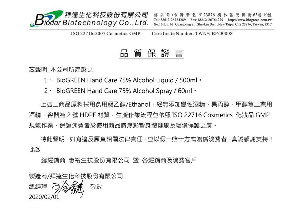 BIOGREEN Hand Care 75% Alcohol Spray  /  75%酒精隨身瓶60ml 3