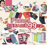 小小兵手機殼及配件推薦到Apple iPhone 5 /  iPhone 5S / iPhone SE  99元專區 (盤點出清)就在PC-BOX推薦小小兵手機殼及配件