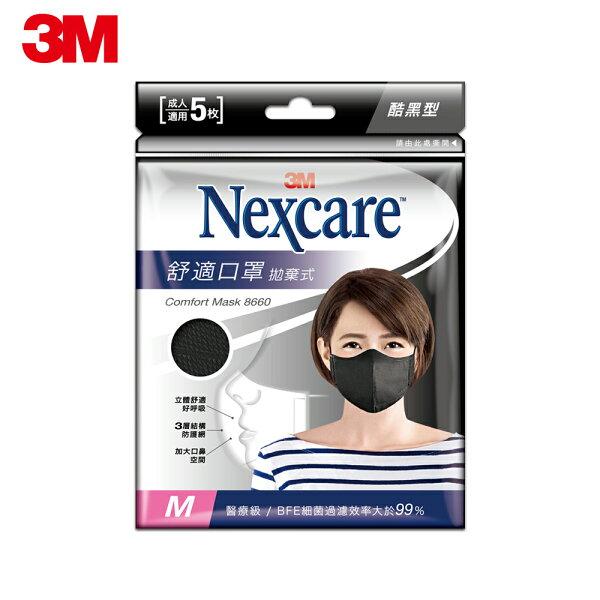 3MNexcare拋棄式酷黑型舒適口罩-M(5片包)7100146972