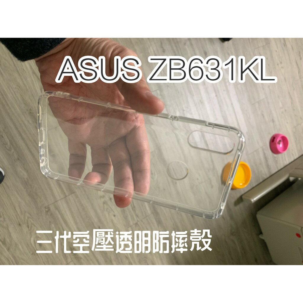 扛壩子ASUS ZenFone Max Pro M2 ZB631KL 三代全透明 空壓殼 空壓套手機殼防摔殼