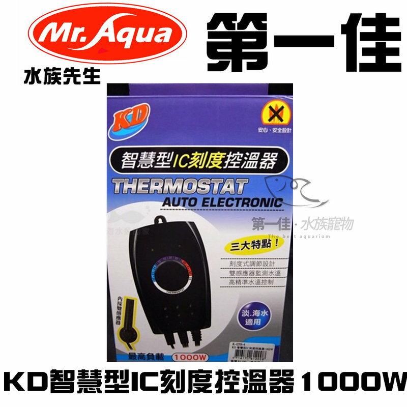[第一佳 水族寵物] 台灣水族先生Mr.AQUA KD智慧型IC刻度控溫器1000W 免運