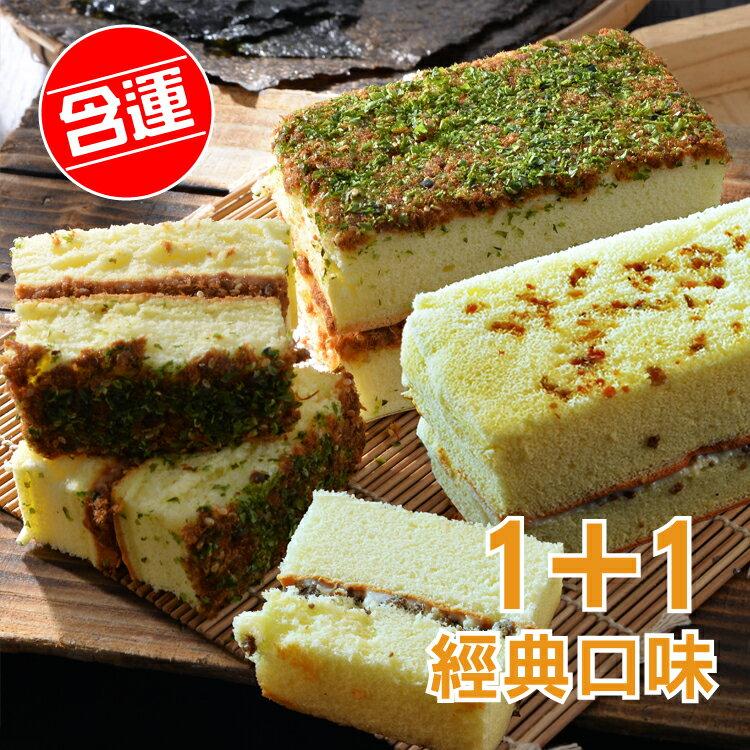 日式海苔肉鬆蛋糕+古早味滷肉蛋糕