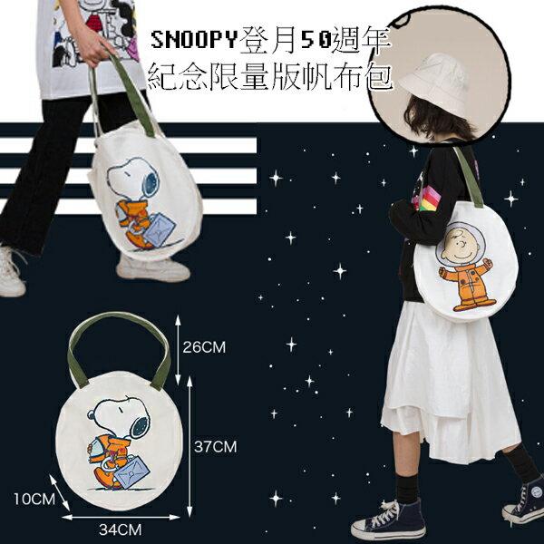 SNOOPY 登月50週年紀念限量版帆布包 - 限時優惠好康折扣