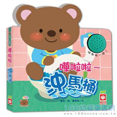 【淘氣寶寶】豆豆熊3Q遊戲書-嘩啦啦~沖馬桶【幼福童書/有聲書/學習書】