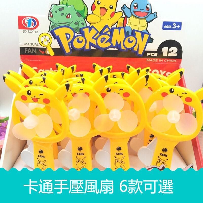 Pokemon 龍貓 凱蒂貓 多拉a夢 佩佩豬 小小兵卡通兒童手拿風扇