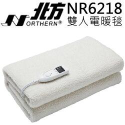 電暖毯 ✦ NORTHERN 北方 NR6218 雙人 NR-6218