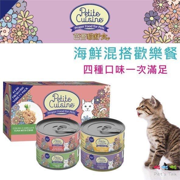 Petite Cuisine 芭蕾貓舒食海鮮混搭歡樂餐 Pet #x27 s Talk
