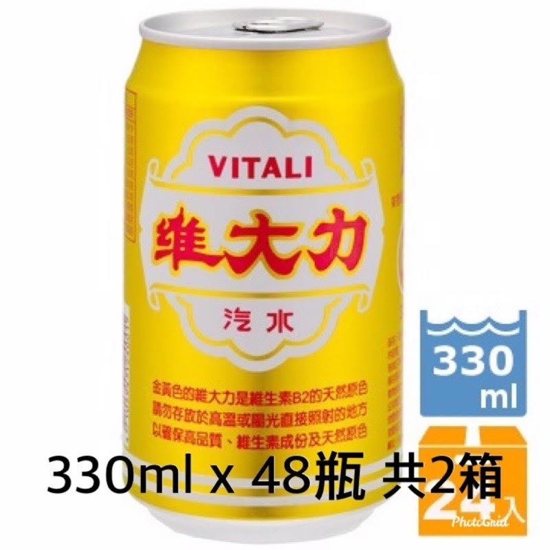 維大力汽水 330ml x 48瓶 (共2箱) 汽水 軟性飲料 碳酸飲料 罐裝飲料 維大力  提神  (HS嚴選)