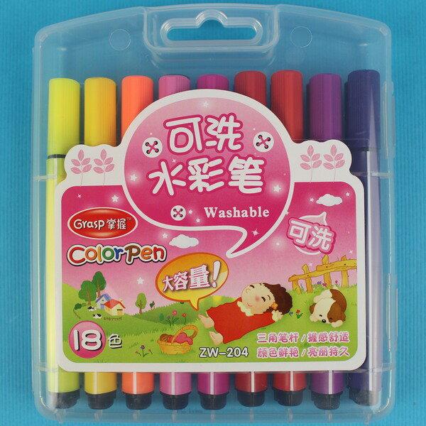 掌握可水洗彩色筆 ZW-204 18色可洗水彩筆/一盒入{促120} 三角筆桿~廣萬