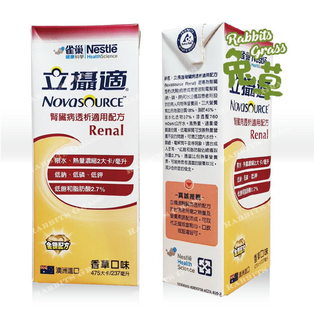 雀巢 立攝適 腎臟病透析適用配方 香草口味 237ML/24瓶