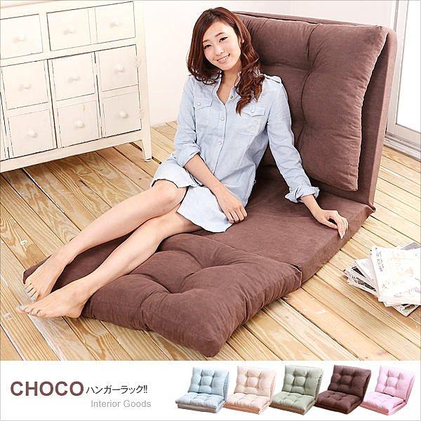 E&J【BCS001】免運費,CHOCO巧克力甜心五段式沙發床(5色可選);沙發床/懶人床/和式椅