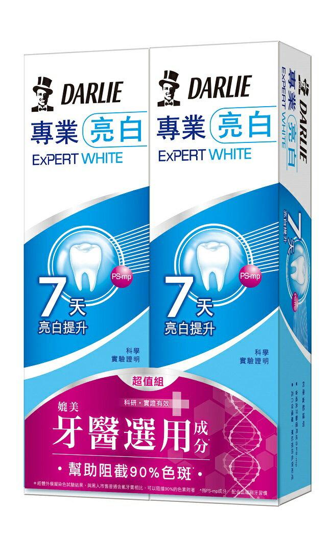 黑人Expert專業亮白牙膏2入裝 1