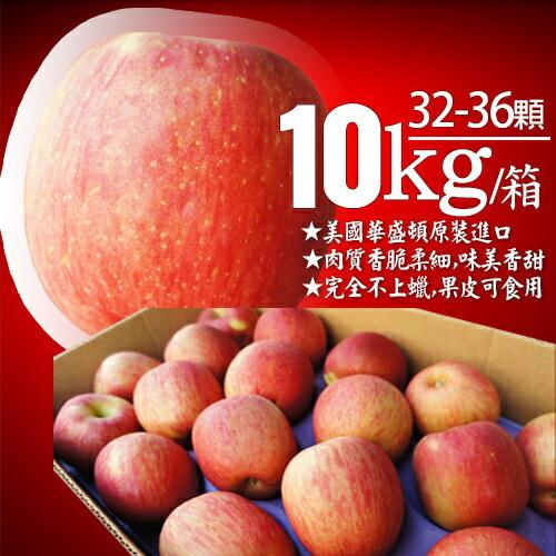 築地一番鮮:【築地一番鮮】美國華盛頓富士蘋果10kg32-36顆