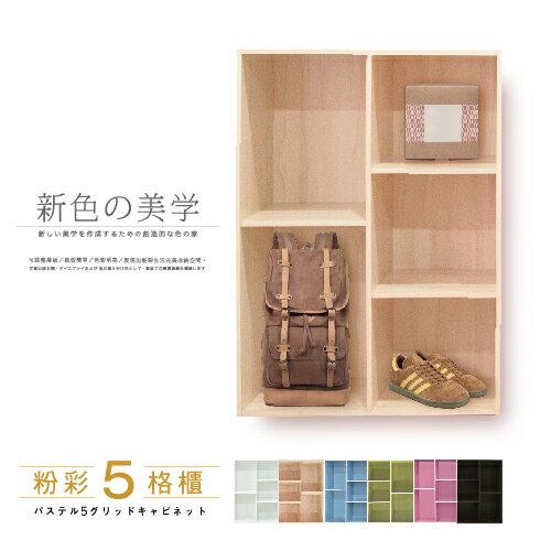 《Hopma》粉彩五格櫃(楓木) G-S590MP