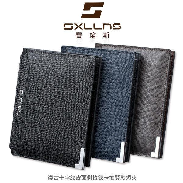 【愛瘋潮】SXLLNS 賽倫斯 SX-QC805-1 復古十字紋皮面側拉鍊卡抽豎款短夾