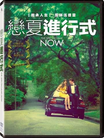 戀夏進行式 DVD
