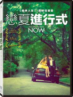 戀夏進行式DVD