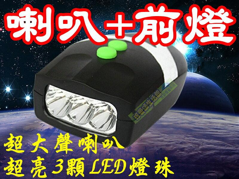 【珍愛頌】B112 自行車 前燈+喇叭 電子喇叭 警示燈 LED 電子鈴鐺 大燈 照明 驅狗 郵差 單車 小折 公路車