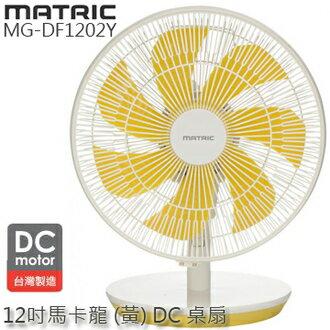 【集雅社】日本松木 MATRIC 12吋 馬卡龍黃 DC桌扇 MG-DF1202Y 辦公室OL最愛