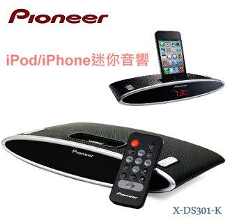 【佳麗寶】-(Pioneer)iPod / iPhone / FM / 迷你音響 揚聲器 【X-DS301-K】