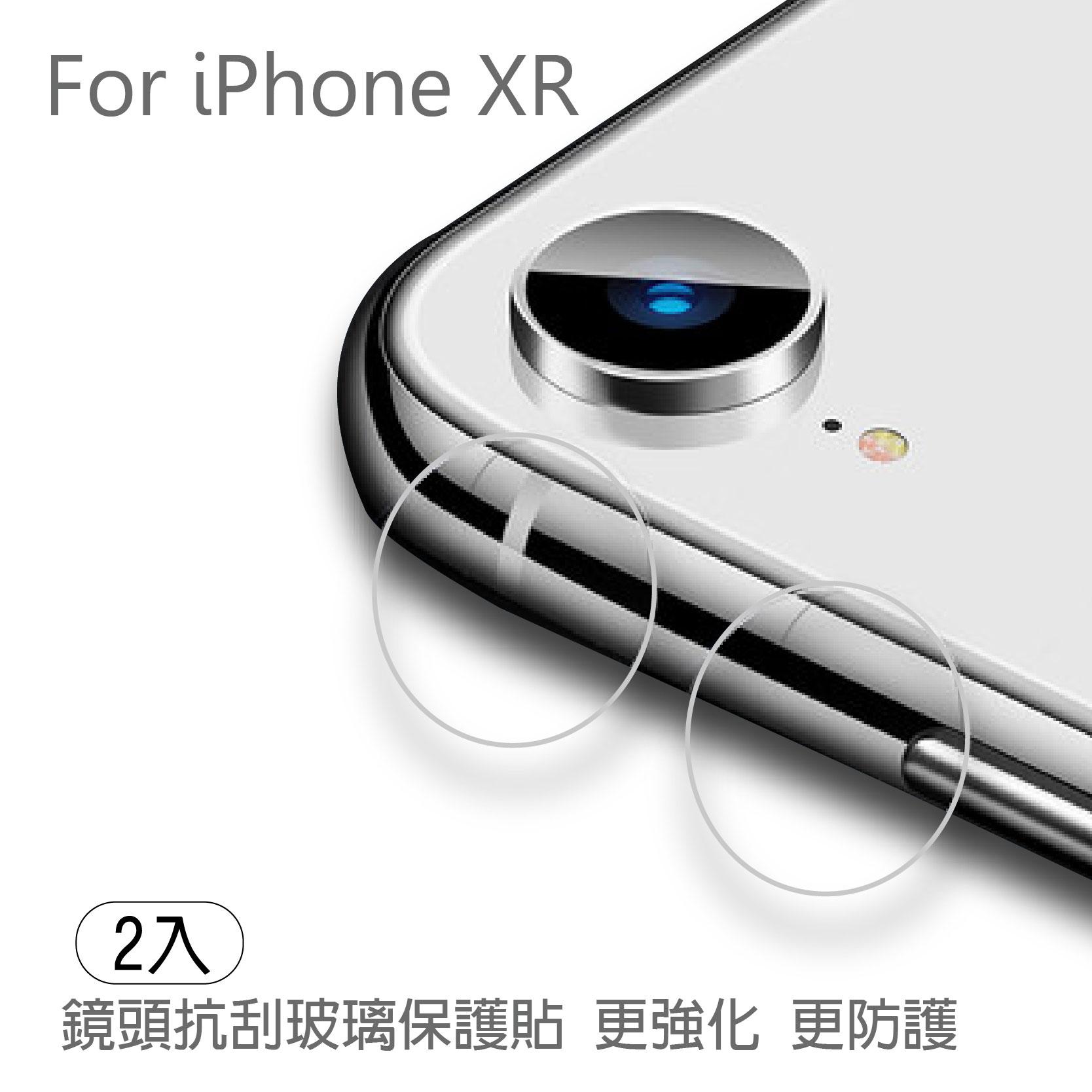 iPhone XR 6.1 超薄 0.2mm 9H硬度 鋼化 鏡頭保護膜 透明玻璃貼 2入