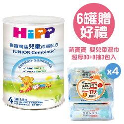 HiPP 喜寶 雙益兒童成長配方800gx6罐【贈好禮-萌寶寶 嬰兒柔濕巾超厚80+8抽(3包入)x4串】【悅兒園婦幼生活館】