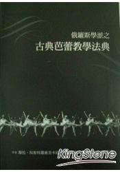 俄羅斯學派之古典芭蕾教學法典