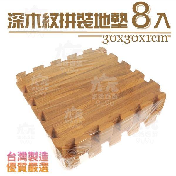 【九元生活百貨】深木紋拼裝地墊/8入 拼板 EVA 鋪地 彩墊 巧拼