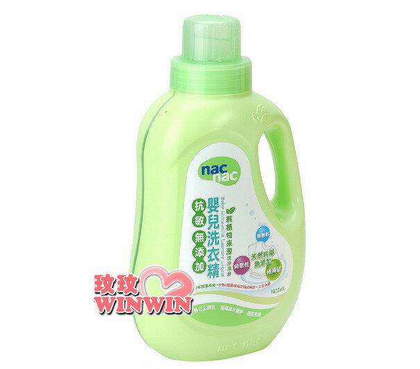 Nac Nac 抗過敏嬰兒洗衣精「罐裝 1200ML」新升級抗敏無添加嬰兒洗衣精