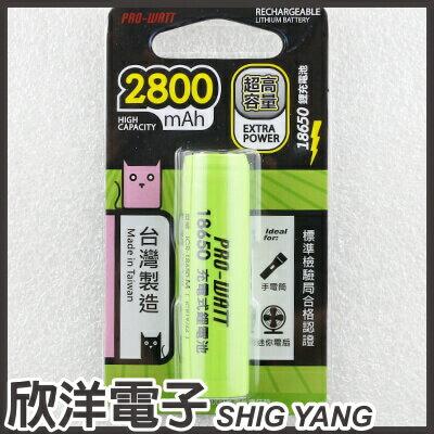 ※ 欣洋電子 ※ PRO-WATT 18650鋰充電池 2800mAh超高容量 凸點設計(ICR-18650M)