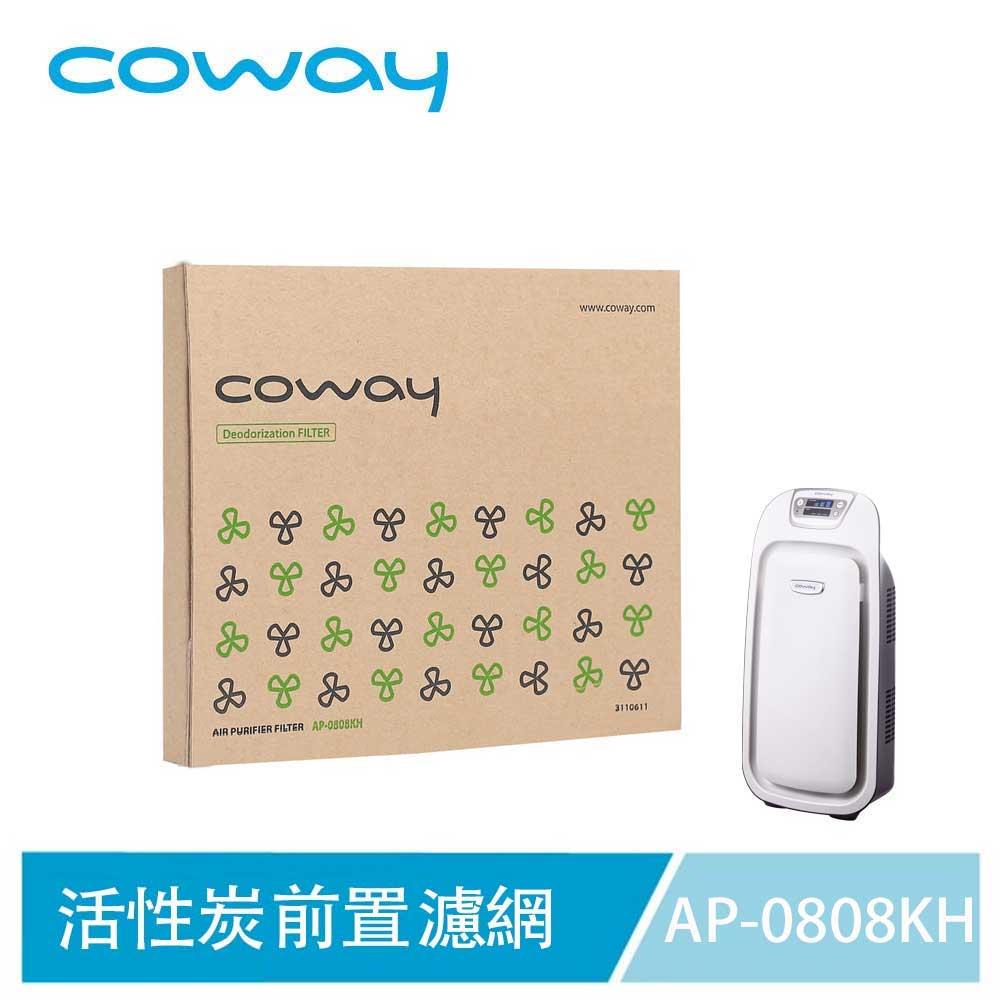 Coway 台灣官方商店 Coway 活性碳前置濾網1片入(抗敏型 AP-0808KH)