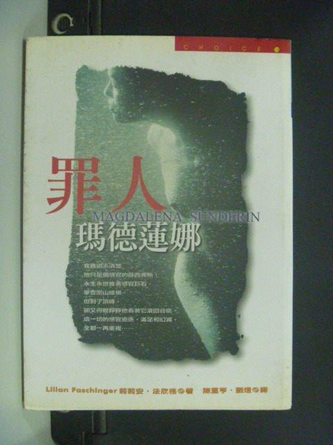 【書寶二手書T5/翻譯小說_GIC】罪人瑪德蓮娜_莉莉安.法欣格
