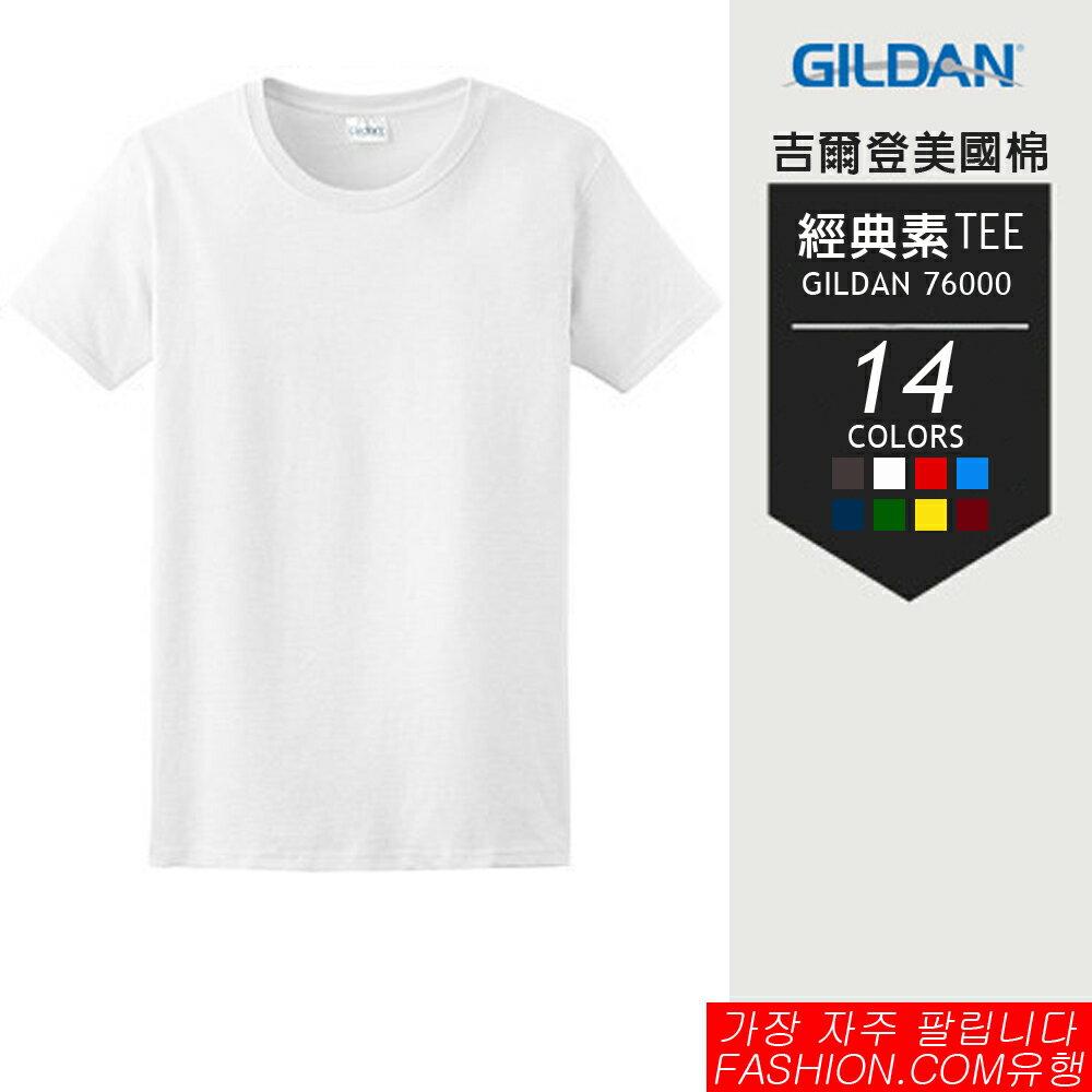 DITION  純淨美國棉GILDAN素面圓筒T 吉爾登 2