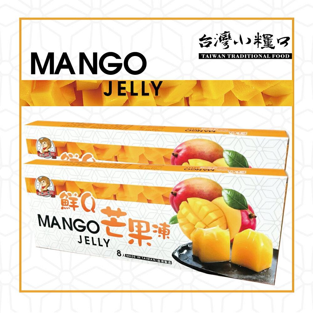 【台灣小糧口】鮮Q果凍 ●  芒果凍 8入 / 盒 1